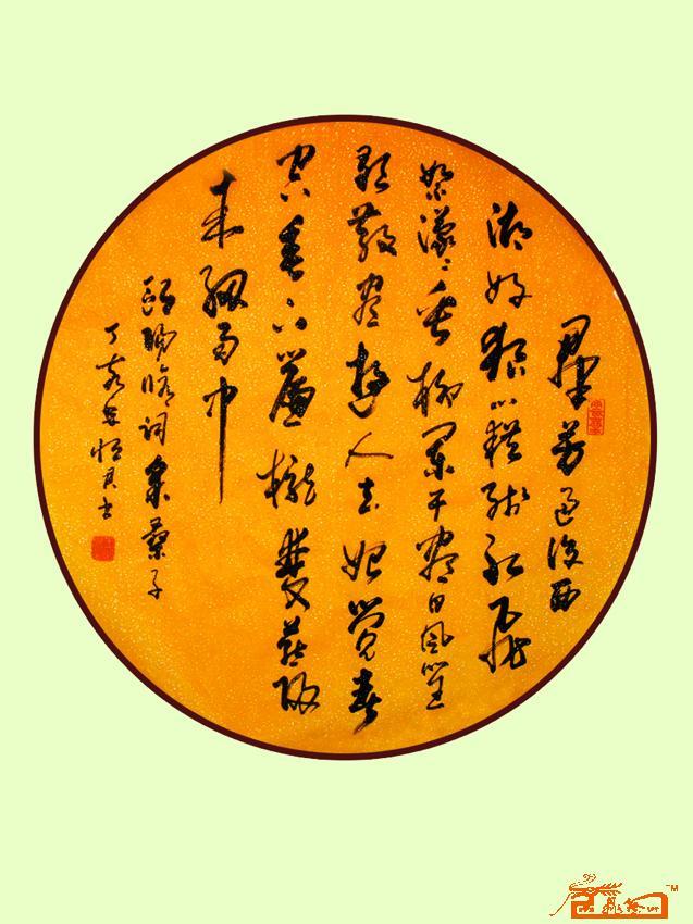 书法 草书.宋词 王恒君 淘宝 名人字画 中国书画交易中心